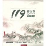 Накладка KOKUTAKU 119 (короткие шипы)