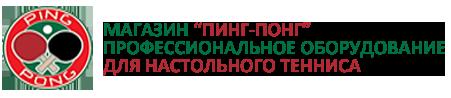 "Интернет-магазин ""Пинг-Понг"""